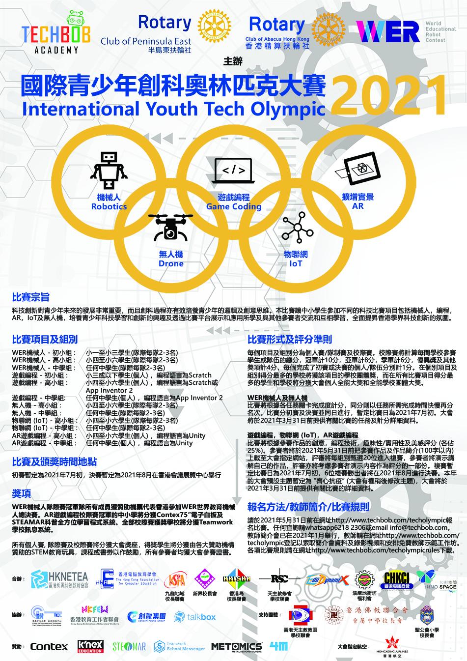 IYTO 2021 web poster
